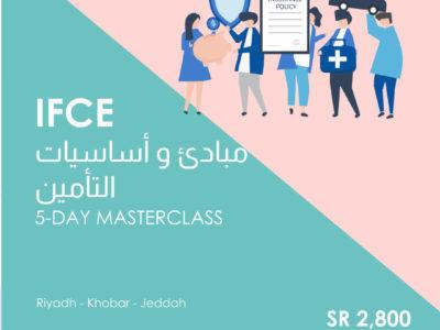 برنامج مدخل وأساسيات التأمين IFCE
